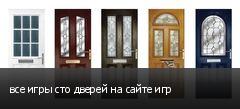 все игры сто дверей на сайте игр