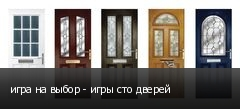 игра на выбор - игры сто дверей