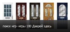 поиск игр- игры 100 Дверей здесь