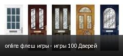 online флеш игры - игры 100 Дверей