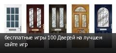 бесплатные игры 100 Дверей на лучшем сайте игр