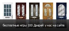 бесплатные игры 100 Дверей у нас на сайте