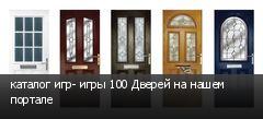 каталог игр- игры 100 Дверей на нашем портале