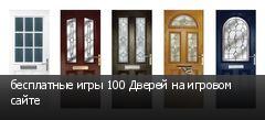 бесплатные игры 100 Дверей на игровом сайте