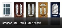 каталог игр - игры 100 Дверей