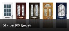 3d игры 100 Дверей