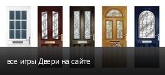 все игры Двери на сайте