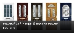 игровой сайт- игры Двери на нашем портале