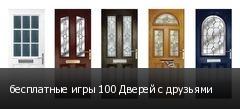 бесплатные игры 100 Дверей с друзьями