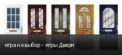 игра на выбор - игры Двери