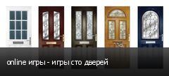 online игры - игры сто дверей
