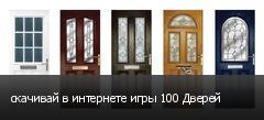 скачивай в интернете игры 100 Дверей
