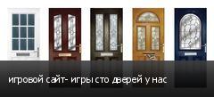 игровой сайт- игры сто дверей у нас