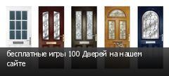 бесплатные игры 100 Дверей на нашем сайте