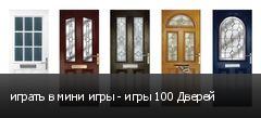 играть в мини игры - игры 100 Дверей
