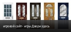 игровой сайт- игры Двери здесь