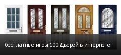 бесплатные игры 100 Дверей в интернете