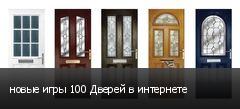 новые игры 100 Дверей в интернете