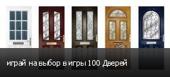 играй на выбор в игры 100 Дверей