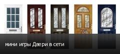 мини игры Двери в сети