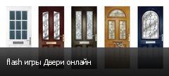 flash игры Двери онлайн