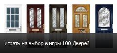 играть на выбор в игры 100 Дверей