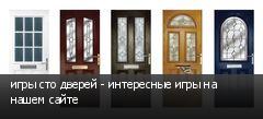игры сто дверей - интересные игры на нашем сайте