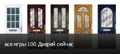 все игры 100 Дверей сейчас