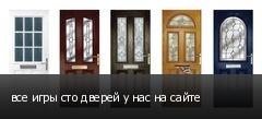 все игры сто дверей у нас на сайте