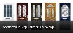 бесплатные игры Двери на выбор
