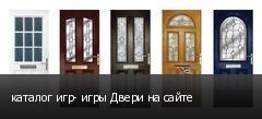 каталог игр- игры Двери на сайте