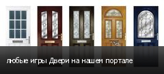 любые игры Двери на нашем портале