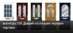 все игры 100 Дверей на лучшем игровом портале