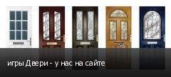 игры Двери - у нас на сайте