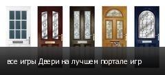 все игры Двери на лучшем портале игр