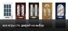 все игры сто дверей на выбор