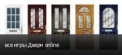 все игры Двери online