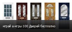 играй в игры 100 Дверей бесплатно