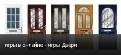 игры в онлайне - игры Двери