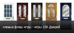 клевые флеш игры - игры 100 Дверей