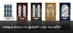 клевые игры сто дверей у нас на сайте