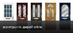 все игры сто дверей online