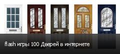 flash игры 100 Дверей в интернете
