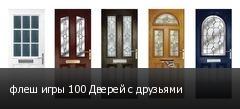 флеш игры 100 Дверей с друзьями