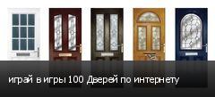 играй в игры 100 Дверей по интернету
