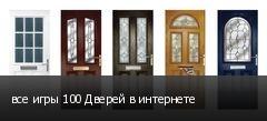 все игры 100 Дверей в интернете