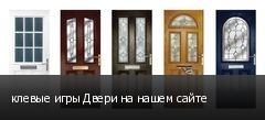 клевые игры Двери на нашем сайте