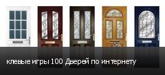 клевые игры 100 Дверей по интернету