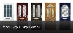 флеш-игры - игры Двери