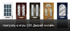 поиграть в игры 100 Дверей онлайн